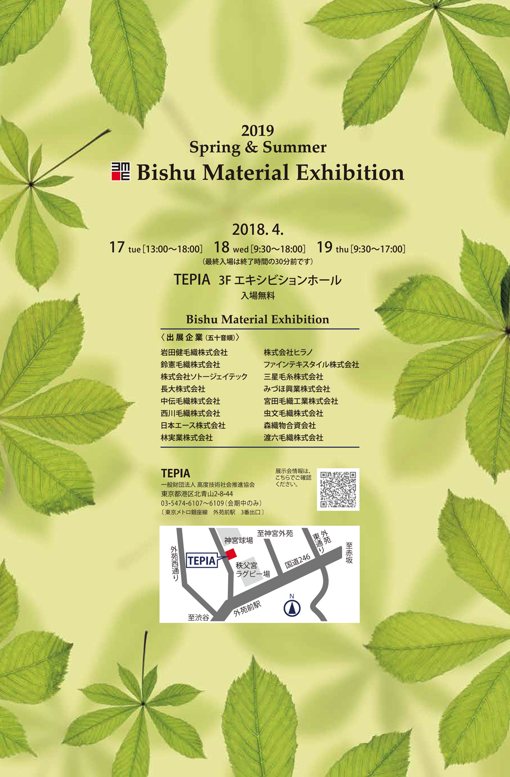 2019 Spring&Summer Bishu Material Exhibition開催のご案内