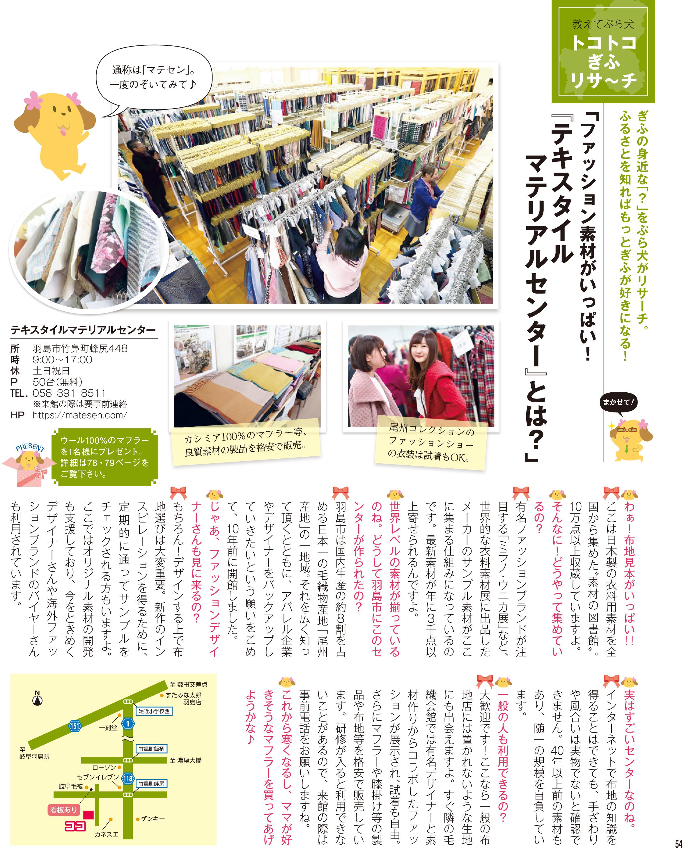 月刊ぷらざ11月号